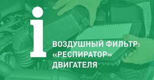 <b>Воздушный фильтр</b>: «респиратор» <b>двигателя</b>