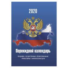 <b>Календарь Brauberg</b> Россия, <b>настольный</b>, <b>перекидной</b>, на 2020 ...