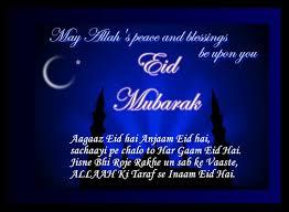 Image result for eid mubarak 2016