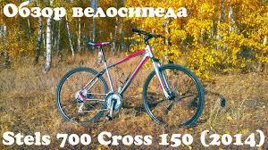 Обзор <b>велосипеда Stels</b> 700 <b>Cross 150</b> (2014). ВелоЛиски ...