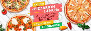 <b>BBQ с курицей Пицца</b> заказать | Pizzarion - доставка Вашей ...