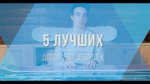 Женские <b>сноуборды</b>: обзор лучших досок 2015/16 - YouTube