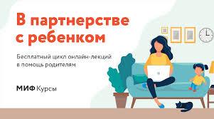 Онлайн-лекции «<b>В партнерстве с</b> ребенком»