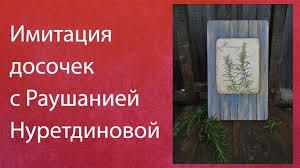 Имитация досочек Раушания Нуретдинова | Декупаж, Декупаж ...