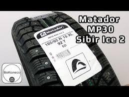 <b>Matador MP30 Sibir Ice</b> 2 - YouTube