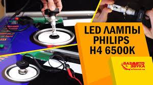 LED <b>лампа Philips X</b>-tremeUltinon LED H4 6500K. Замер ...