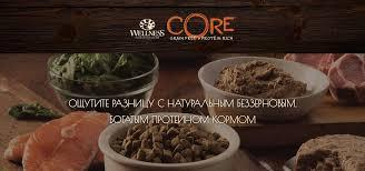Купить <b>корм Wellness Core</b> со скидкой -10% в Калининграде ...