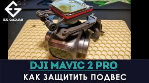 <b>DJI</b> Mavic 2 Pro с <b>защитой подвеса</b>? Съёмка на лодке. Проверка ...