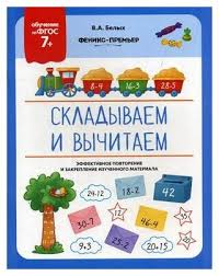 "Купить книгу <b>Белых</b> Виктория Алексеевна ""<b>Складываем и</b> ..."