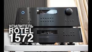 Полный стереофонический усилитель ROTEL RA-1572 - YouTube