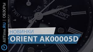 Новинки AllTime.ru - <b>часы Orient</b> - YouTube