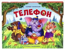 <b>Книжки</b> панорамки - купить <b>книжки</b> панорамки, цены в Москве в ...