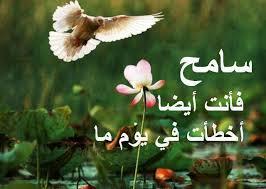 Image result for حكمة ختامية