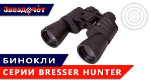 Обзор <b>биноклей Bresser Hunter</b> - YouTube