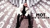 Мот feat. ВИА Гра - Кислород (Премьера клипа, 2014) - YouTube