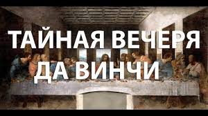 <b>Тайная вечеря</b>, Леонардо да Винчи - обзор картины - YouTube
