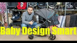 Обзор на <b>прогулочную коляску Baby Design</b> Smart - YouTube