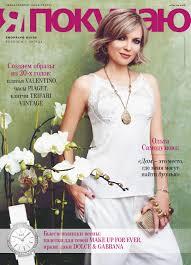 "Я покупаю Воронеж-Липецк, апрель 2013 by Shopping Guide ""Я ..."