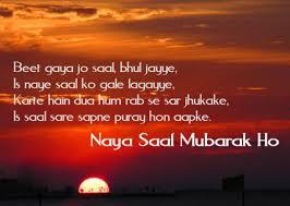Happy New Year 2016 SMS in Hindi | Happy New Year 2016 SMS Shayari ... via Relatably.com