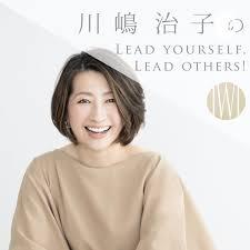 川嶋治子のLead Yourself, Lead Others!