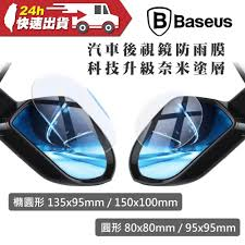 <b>Baseus 0.15mm Car</b> Rearview Mirror Rainproof Film Round/oval ...