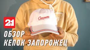 Обзор кепок <b>Запорожец</b> Heritage - YouTube