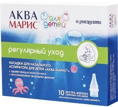Купить Аква марис <b>насадки сменные для</b> детей для аспиратора ...
