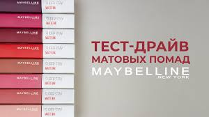ТЕСТ-ДРАЙВ  <b>МАТОВЫЕ ПОМАДЫ</b> MAYBELLINE SUPER STAY ...