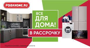 Poisk Home в Ростове-на-Дону - интернет-магазин бытовой ...