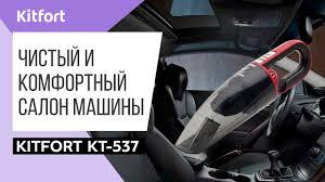 <b>Ручной автомобильный пылесос Kitfort KT</b>-<b>537</b> - YouTube