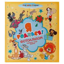 <b>Фотоальбом</b>-анкета <b>Росмэн</b> Союзмультфильм Я родился!, арт. 5 ...