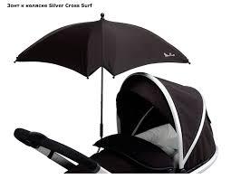<b>Silver</b> Cross Surf <b>зонт</b> к коляске - купить в интернет-магазине ...