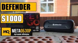 Обзор <b>Defender S1000</b>. Недорогая портативная акустика - YouTube
