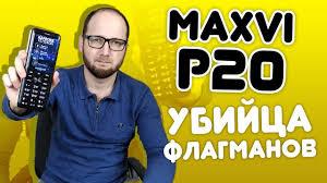 ОБЗОР УБИЙЦЫ ФЛАГМАНСКИХ <b>ТЕЛЕФОНОВ MAXVI P20</b> ...
