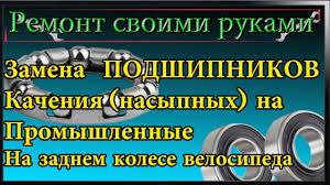 Замена <b>подшипников заднего колеса</b> велосипеда,меняем ...