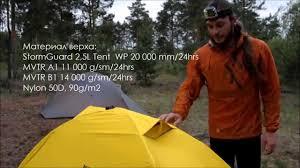 Обзор <b>палатки Сивера</b> Одрина Про 2014 - YouTube