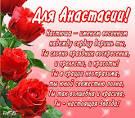 Поздравления в стихах с днем рождения анастасии