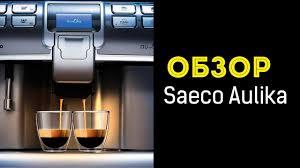 <b>Кофемашина Saeco Aulika</b> - YouTube