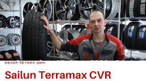 Китайские летние <b>шины Sailun Terramax CVR</b> Сайлун Террамакс ...