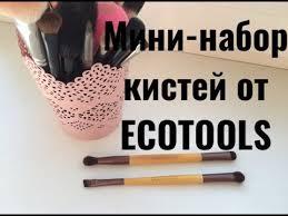 Мини-<b>набор</b> кистей от <b>ECOTOOLS</b>: обзор + <b>макияж</b> - YouTube