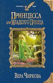 Вера Чиркова - <b>Принцесса</b> для младшего <b>принца</b> - читать ...