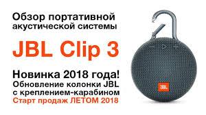 Обзор <b>колонки JBL Clip</b> 3. Новинка! В продаже с лета 2018 ...