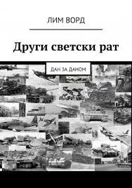 <b>Други светски рат</b> - купить книгу в интернет магазине, автор <b>Лим</b> ...