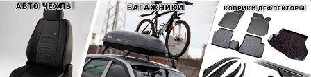 АВТО - <b>чехлы</b> багажники аксессуары | ВКонтакте