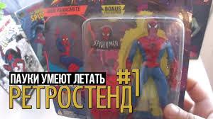 Ретростенд #1: Пауки умеют летать (Обзор на <b>фигурку</b> Человека ...