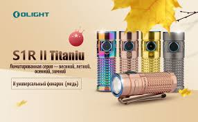<b>Фонарь Olight S1R II</b> Ti Limited Edition