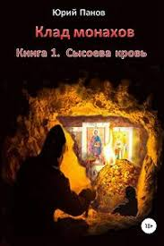 «Клад монахов. Книга 1. Сысоева кровь» читать онлайн книгу ...