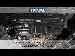 Установка <b>стальной защиты картера</b> на Volkswagen Polo ...