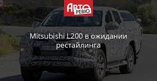 Пикап Mitsubishi L200 готовится к смене лица — Авторевю