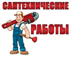 Сантехника Липецк
